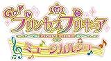 「Go!プリンセスプリキュア ミュージカルショー [DVD]」のサムネイル画像
