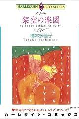 架空の楽園 (ハーレクインコミックス) Kindle版