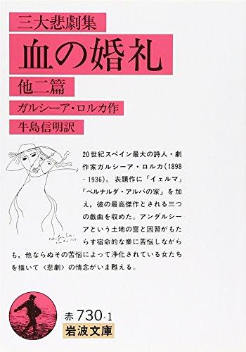 三大悲劇集 血の婚礼 他二篇 (岩波文庫)の詳細を見る
