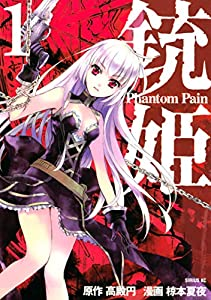 銃姫 -Phantom Pain-(1) 銃姫 Phantom Pain (シリウスコミックス)