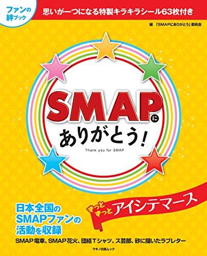 SMAPにありがとう! (思いが一つになるキラキラシール63...