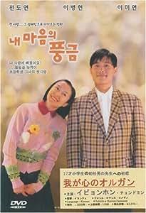我が心のオルガン (韓国版) [DVD]