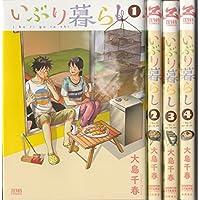 いぶり暮らし コミック 1-4巻セット (ゼノンコミックス)