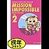 ミッソンインパッセボーゥ(2) (バンブーコミックス WINセレクション)