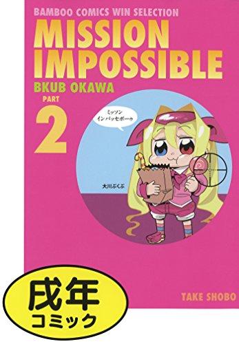 [大川ぶくぶ]のミッソンインパッセボーゥ(2) (バンブーコミックス WINセレクション)