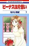 ビーナスは片想い 7 (花とゆめコミックス)