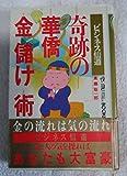 奇跡の華僑金儲け術―ビジネス仙道 (ムーブックス・マインドパワーシリーズ)