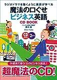 魔法の口ぐせ ビジネス英語 CD BOOK