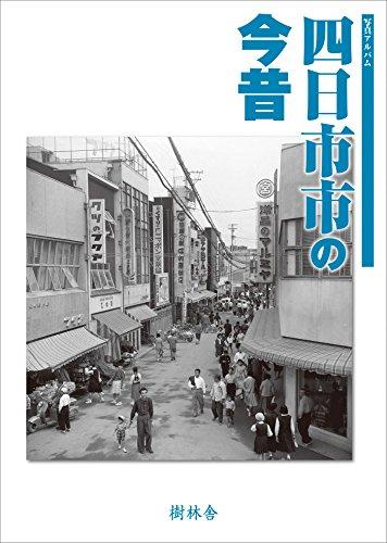 四日市市の今昔 (写真アルバム)