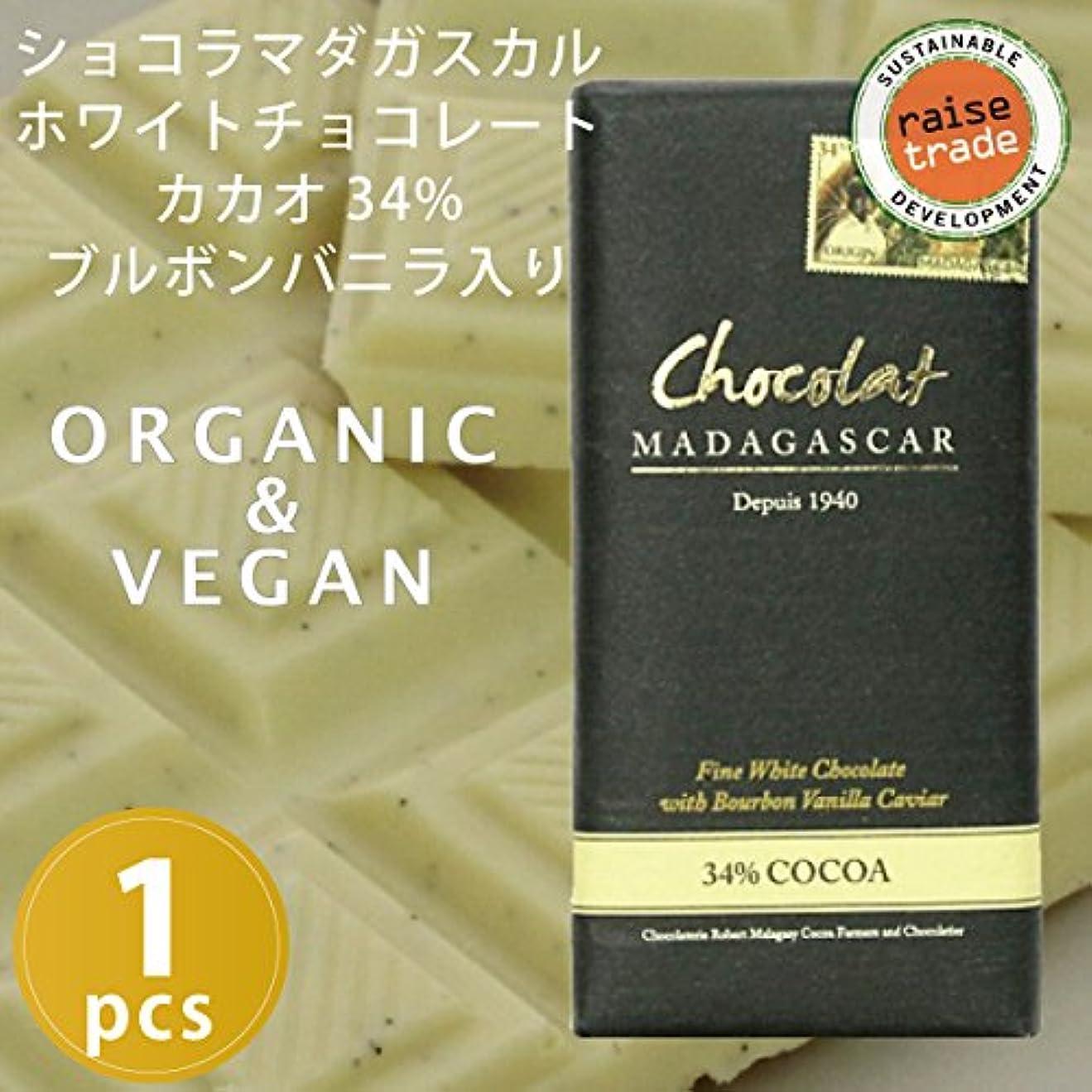 彼女擁する重なるショコラマダガスカル ファインホワイトチョコレート 34% ブルボンバニラ入 BeantoBarChocolate(ビーントゥーバーチョコレート)ツリートゥーバーチョコレート オーガニック フェアートレード レイズトレード...