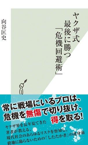 ヤクザ式 最後に勝つ「危機回避術」 (光文社新書)の詳細を見る