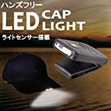 STARDUST 釣り用 LED キャップ ライト センサー 夜釣り USB充電 防水 (ブラック) SD-HEAD909-BK