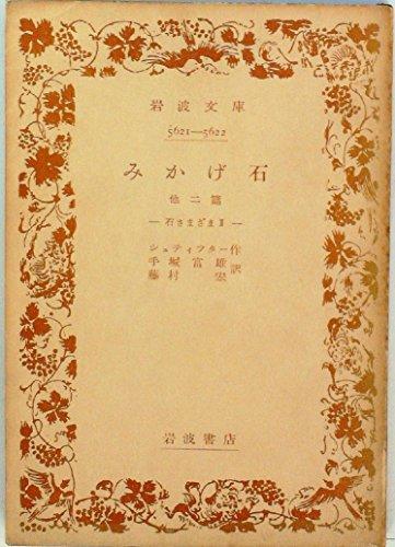 みかげ石―他二篇 石さまざま II (1956年) (岩波文庫)
