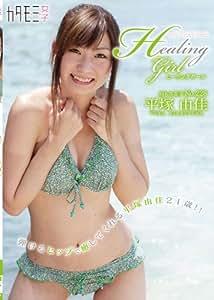 Healing Girl 平塚 由佳 [DVD]
