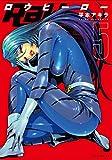 RaW HERO(5) (イブニングKC)