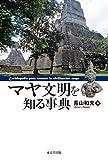 マヤ文明を知る事典