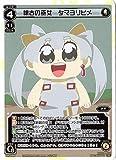 PR-466 懐古の巫女 タマヨリヒメ(コロコロアニキ2018年夏号付録)
