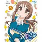 ゆゆ式 3 (初回限定版) [Blu-ray]