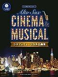 アルトサックス シネマ&ミュージカル名曲集 【ピアノ伴奏CD&伴奏譜付】