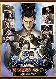バサラ祭2011~夏の陣~[DVD]
