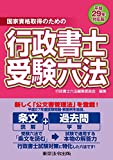 平成29年対応版 行政書士受験六法