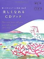 願いを叶える7つの物語〈VOL.6〉美しくなれるCDブック (願いを叶える7つの物語 VOL. 6)