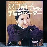 沢口靖子が着る手編みセーター (レディブティックシリーズ)