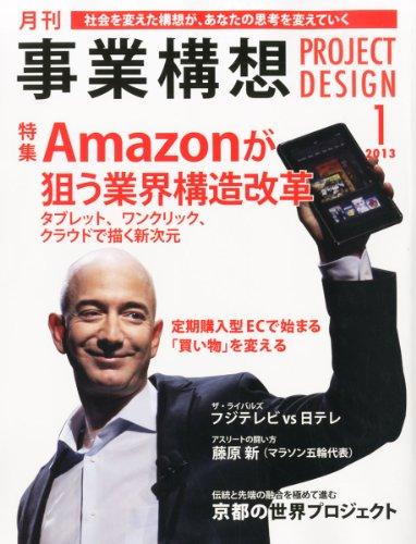 事業構想 2013年 01月号 [雑誌]の詳細を見る
