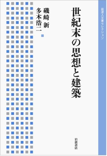 世紀末の思想と建築 (岩波人文書セレクション)の詳細を見る