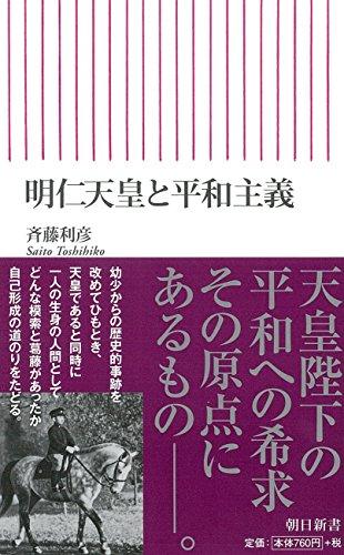 明仁天皇と平和主義 (朝日新書)の詳細を見る