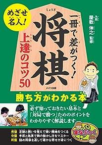 一冊で差がつく!  将棋 上達のコツ50 勝ち方がわかる本 (まなぶっく)