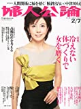 婦人公論 2011年 2/7号 [雑誌]