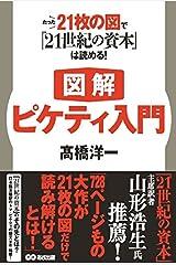 【図解】ピケティ入門 たった21枚の図で『21世紀の資本』は読める! 単行本(ソフトカバー)