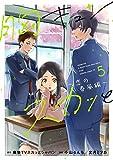 胸キュンスカッと5 恋の春風編 (コミックス)