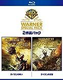【初回限定生産】タイタンの戦い/タイタンの逆襲 スーパー・バリュ...[Blu-ray/ブルーレイ]