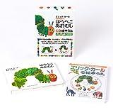 はらぺこあおむし+CD絵本うた プレゼントパック 画像