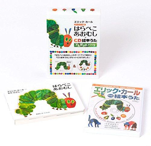 偕成社『はらぺこあおむし+CD絵本うたプレゼントパック』