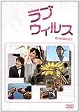 ラブウィルス[DVD]