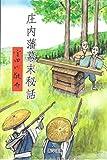 庄内藩幕末秘話 (改訂版)