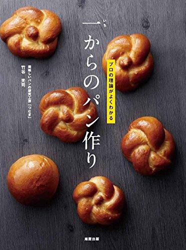 一からのパン作り