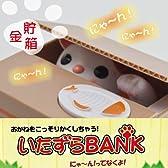 いたずらBANK☆招き猫貯金箱☆南国みかん版