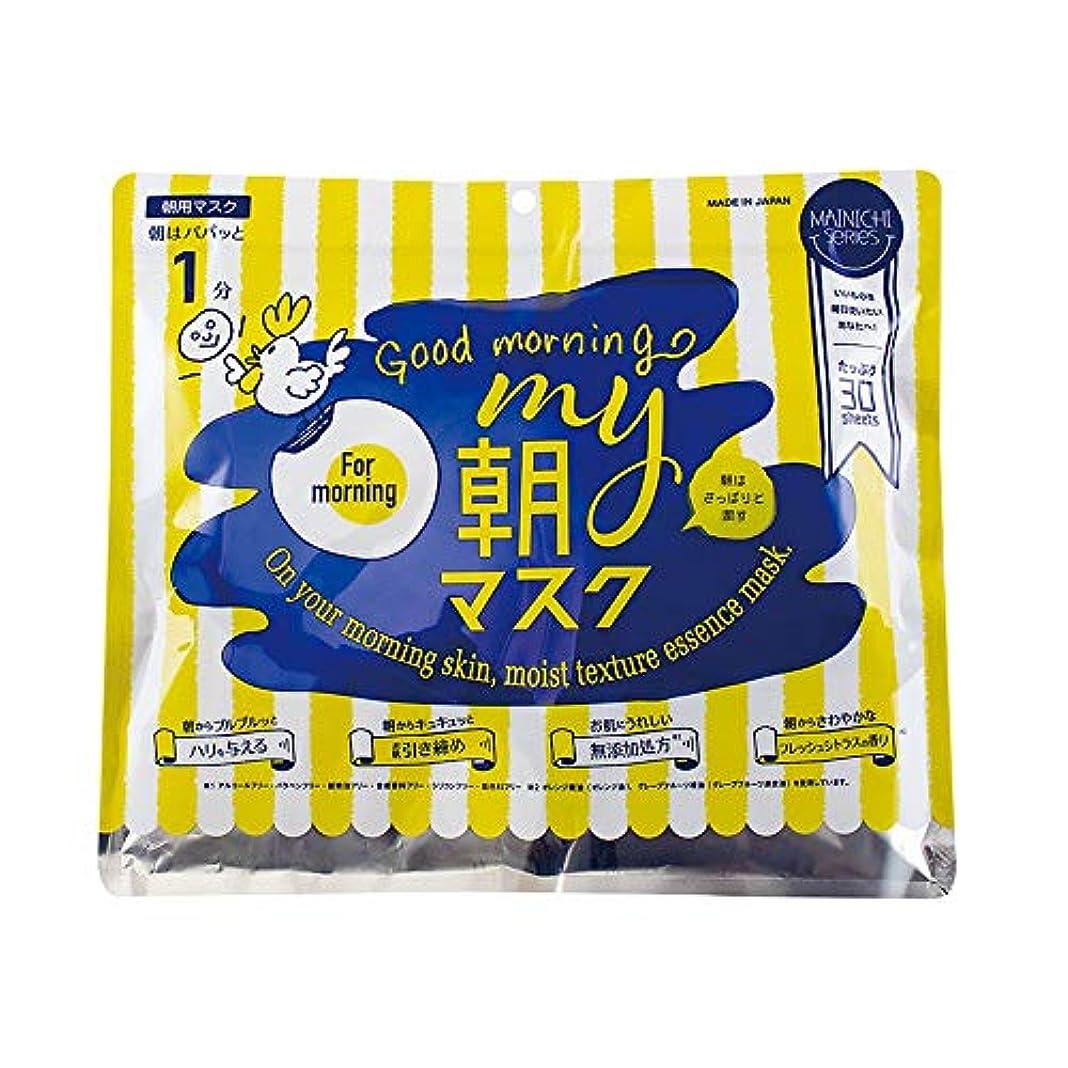 オアシス言語衣類MAINICHI(マイニチ) MY朝マスク (30枚入)