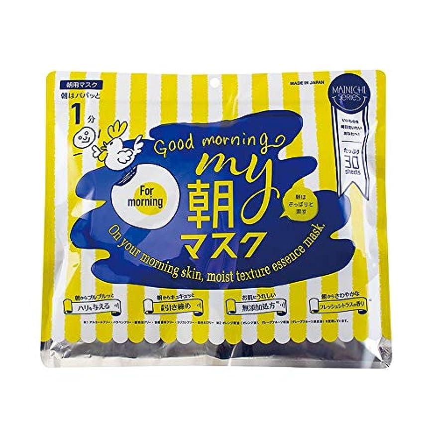 宙返りワードローブファイナンスMAINICHI(マイニチ) MY朝マスク (30枚入)