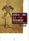 赤松小三郎ともう一つの明治維新――テロに葬られた立憲主義の夢 画像
