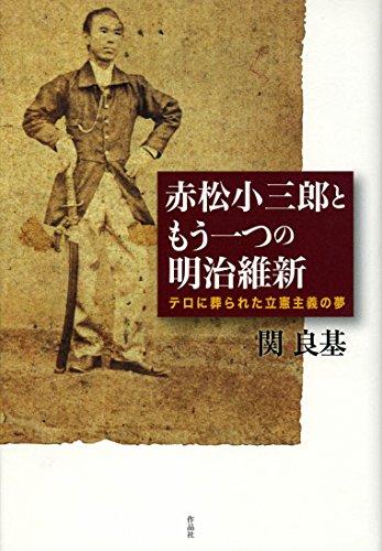 赤松小三郎ともう一つの明治維新――テロに葬られた立憲主義の夢