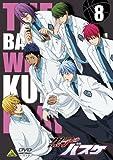 黒子のバスケ 8[DVD]