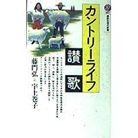 カントリーライフ讃歌 (講談社現代新書)
