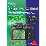 ETSUMI 液晶保護フィルム プロ用ガードフィルムAR FUJIFILM FINEPIX S9900W専用 E-7259
