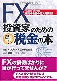 FX投資家のための賢い税金の本 平成21-22年版