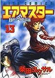 「エアマスター 13 (ジェッツコミックス)」のサムネイル画像